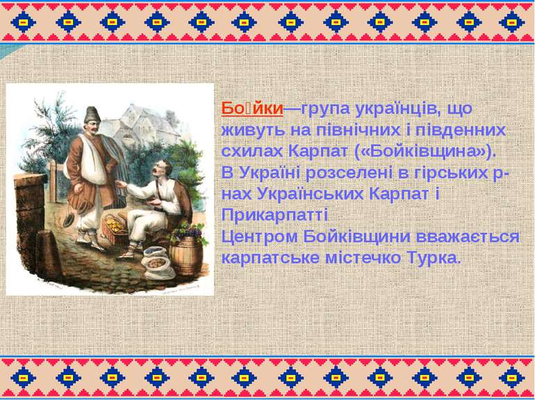 Бо йки—група українців, що живуть на північних і південних схилах Карпат («Бо...