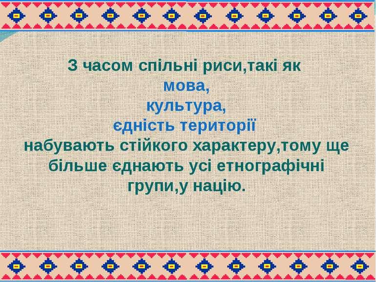 З часом спільні риси,такі як мова, культура, єдність території набувають стій...