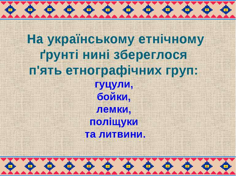 На українському етнічному ґрунті нині збереглося п'ять етнографічних груп: гу...