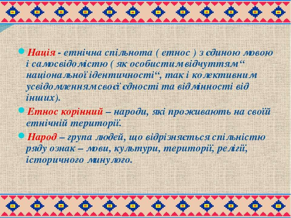 Нація - етнічна спільнота ( етнос ) з єдиною мовою і самосвідомістю ( як особ...