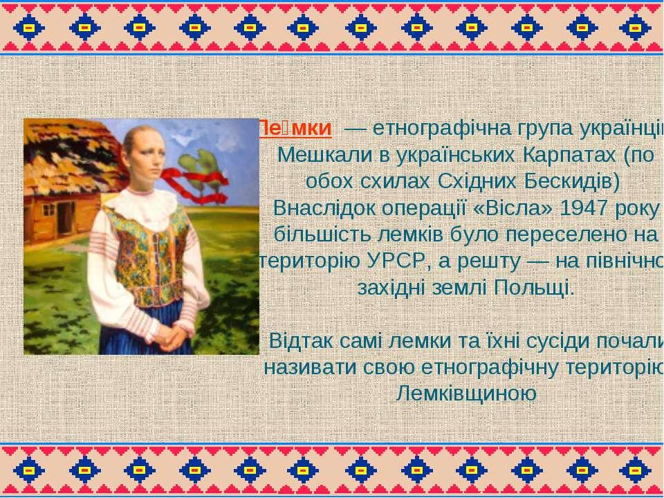 Ле мки — етнографічна група українців. Мешкали в українських Карпатах (по обо...