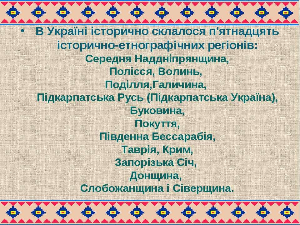 В Україні історично склалося п'ятнадцять історично-етнографічних регіонів: Се...