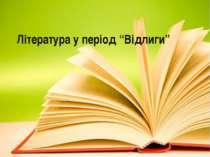 """Література у період """"Відлиги"""""""
