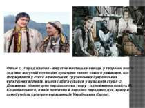Фільм С. Параджанова - видатне мистецьке явище, у творенні якого задіяно могу...