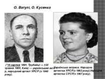 О. Ватулі, О. Кусенко (*14 серпня1891,Трубайці— †20 травня1955,Київ)—...