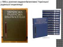 у 1960 р. розпочато видання багатотомної Української радянської енциклопедії