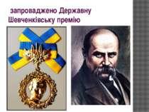 запроваджено Державну Шевченківську премію