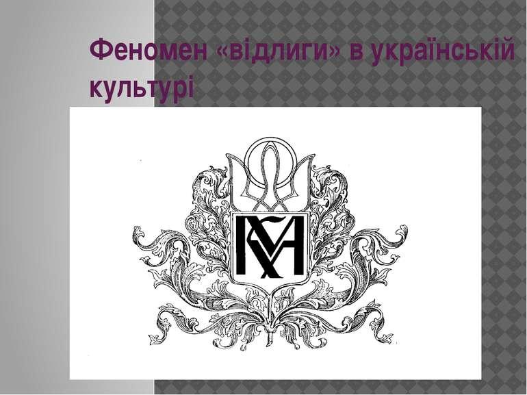 Феномен «відлиги» в українській культурі