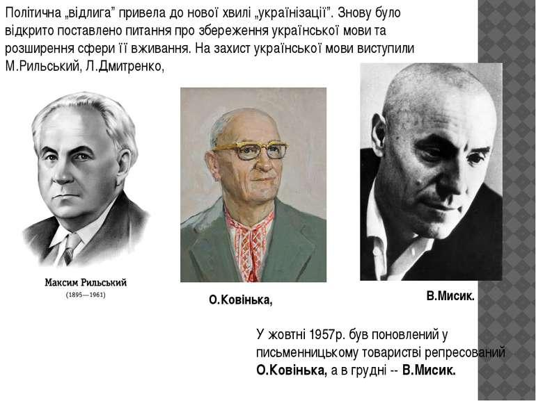 """Політична """"відлига"""" привела до нової хвилі """"українізації"""". Знову було відкрит..."""