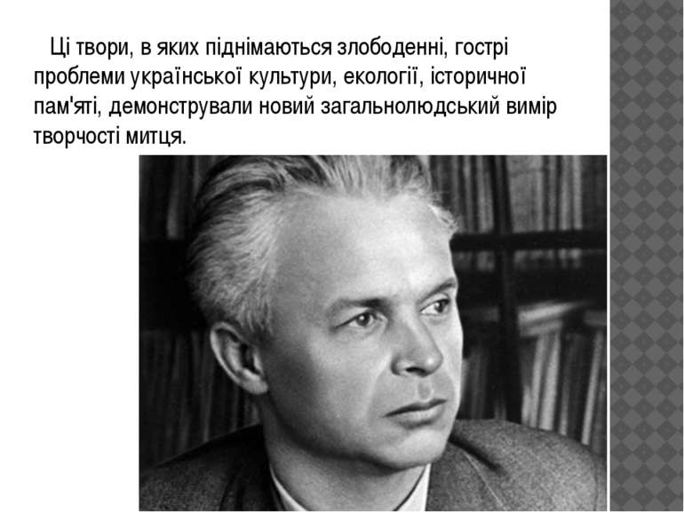 Ці твори, в яких піднімаються злободенні, гострі проблеми української культур...