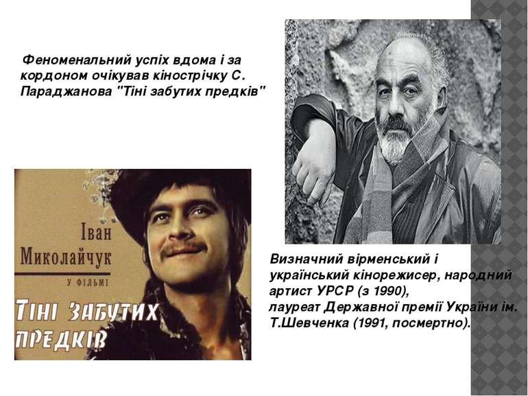 """Феноменальний успіх вдома і за кордоном очікував кінострічку С. Параджанова """"..."""