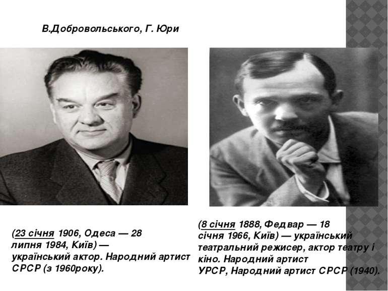 В.Добровольського, Г. Юри (8 січня1888,Федвар—18 січня1966,Київ)— укра...