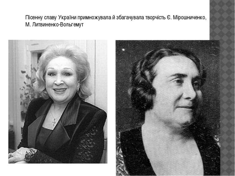 Пісенну славу України примножувала й збагачувала творчість Є. Мірошниченко, М...