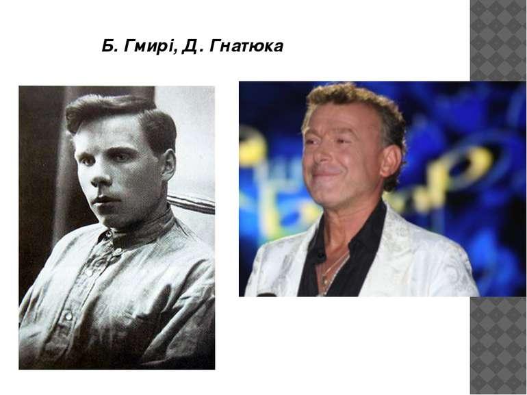 Б. Гмирі, Д. Гнатюка