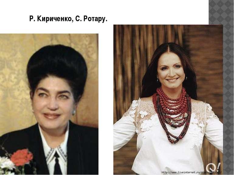 Р. Кириченко, С. Ротару.