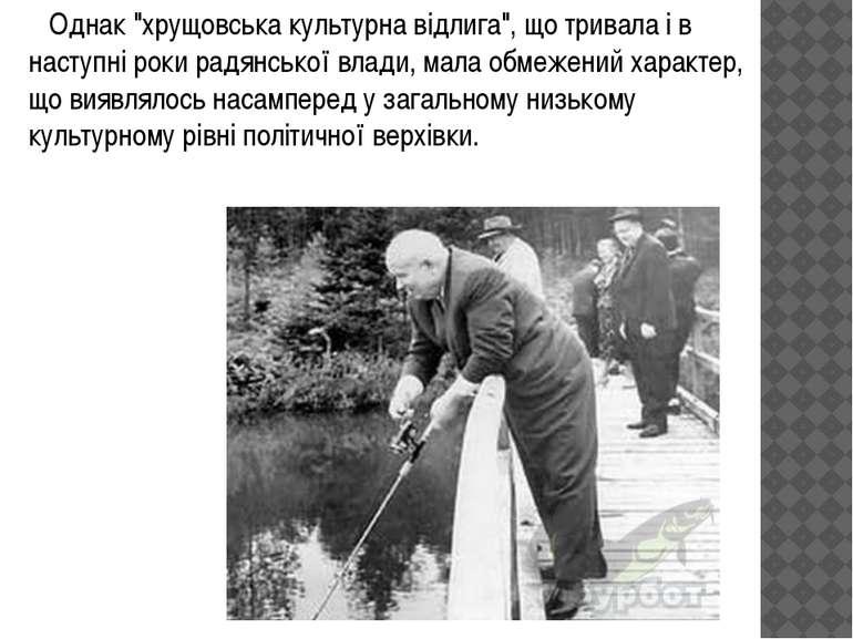 """Однак """"хрущовська культурна відлига"""", що тривала і в наступні роки радянської..."""