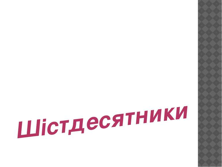 На зламі історичних епох в Україні прийшла до творчості нова плеяда, яка, не ...