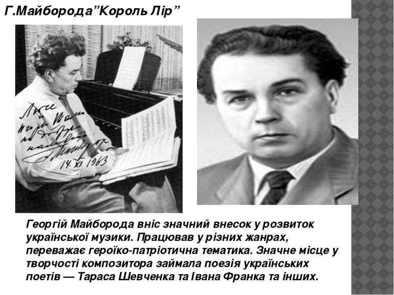 """Г.Майборода""""Король Лір"""" Георгій Майборода вніс значний внесок у розвиток укра..."""