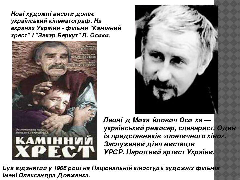 Нові художні висоти долає український кінематограф. На екранах України - філь...