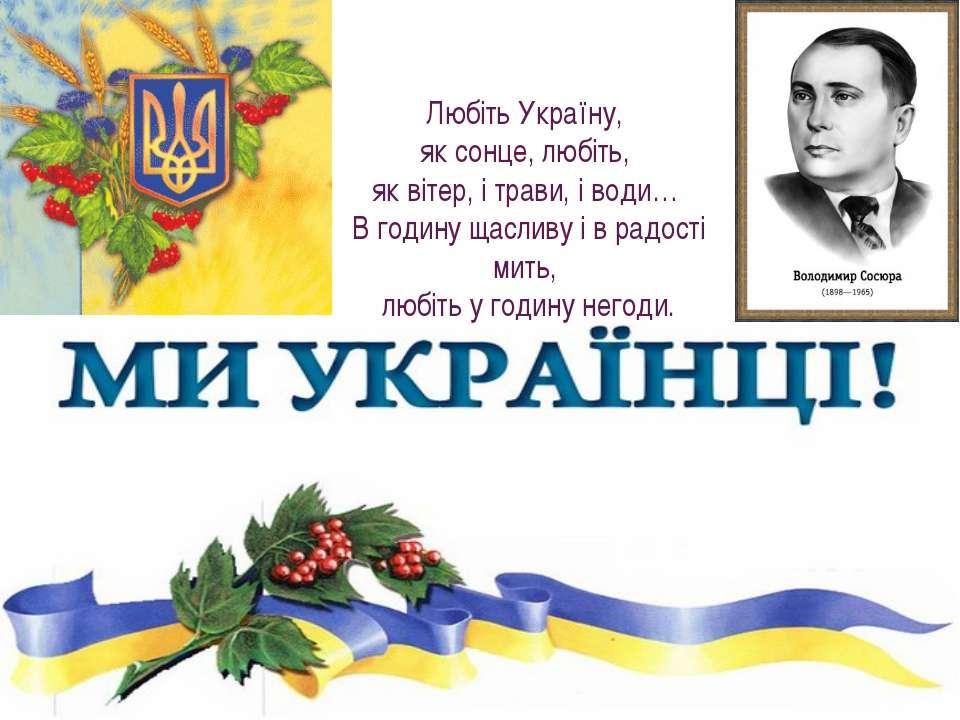 Любіть Україну, як сонце, любіть, як вітер, і трави, і води… В годину щасли...