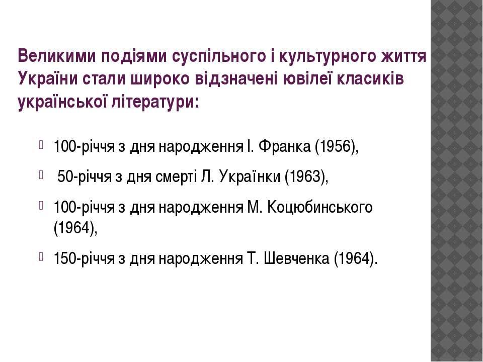 Великими подіями суспільного і культурного життя України стали широко відзнач...