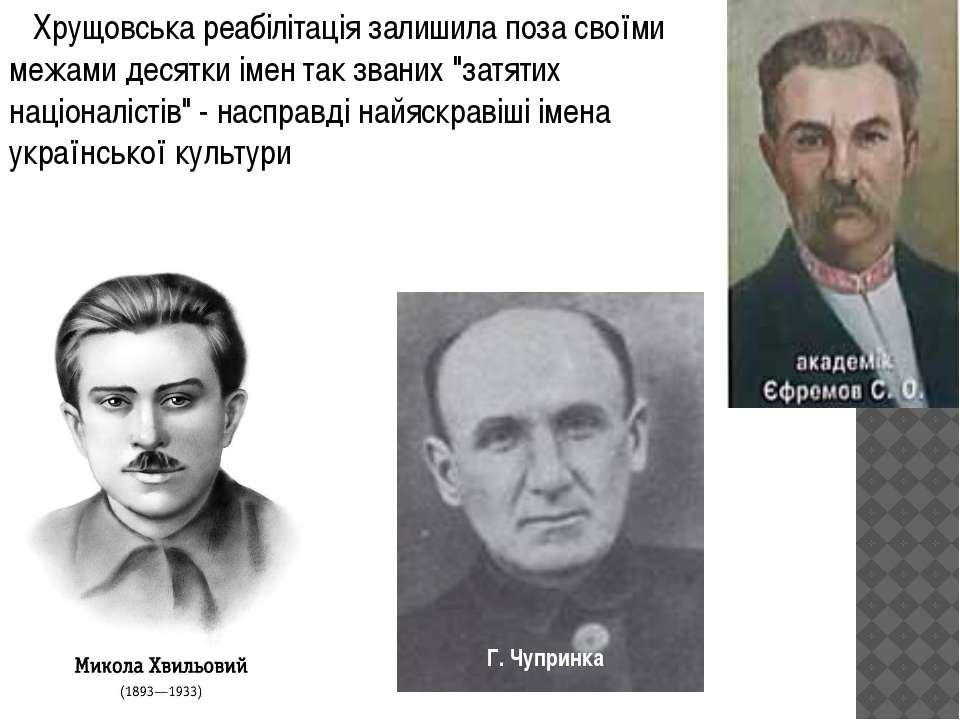 """Хрущовська реабілітація залишила поза своїми межами десятки імен так званих """"..."""