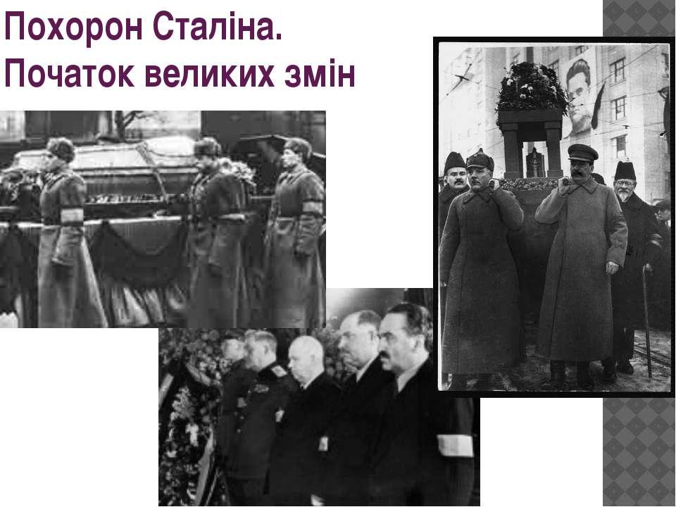 Похорон Сталіна. Початок великих змін