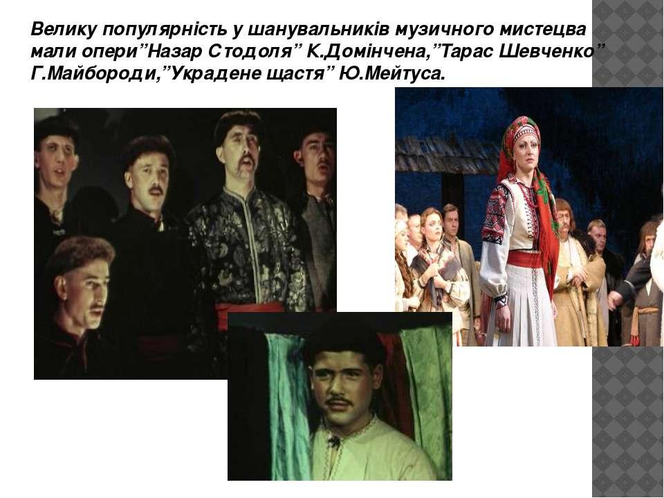 """Велику популярність у шанувальників музичного мистецва мали опери""""Назар Стодо..."""