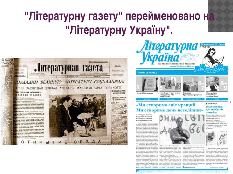 """""""Літературну газету"""" перейменовано на """"Літературну Україну""""."""
