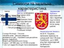 Символи та загальна характеристика прапор герб Державний прапорзатверджений ...