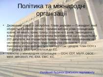 Політика та міжнародні організації Державний устрій — республіка. Глава держа...