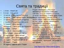 Свята та традиції 1 січня - Новий рік 6 січня - Хрещення 14 квітня - Пристрас...