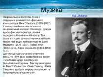 Музика Національною гордістю фінів є спадщина знаменитого фінського композито...