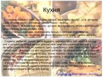 Кухня Споживають багато риби, особливо лосося, веселкової форелі, сига, ряпуш...