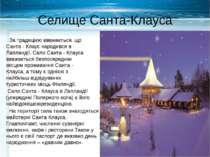Селище Санта-Клауса За традицією вважається, що Санта - Клаус народився в Лап...