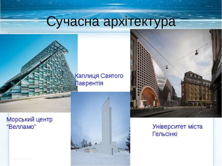 """Сучасна архітектура Морський центр """"Велламо"""" Університет міста Гельсінкі Капл..."""