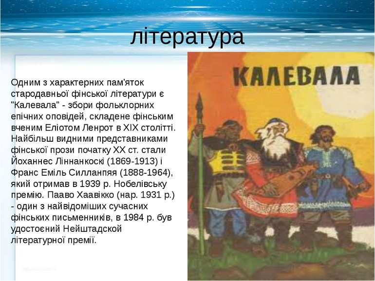 """література Одним з характерних пам'яток стародавньої фінської літератури є """"К..."""