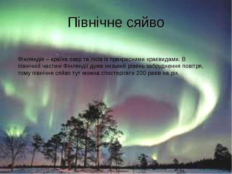 Північне сяйво Фінляндія – країна озер та лісів із прекрасними краєвидами. В ...