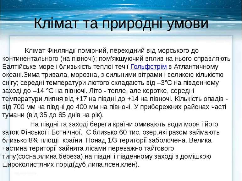 Клімат та природні умови Клімат Фінляндії помірний, перехідний від морського ...