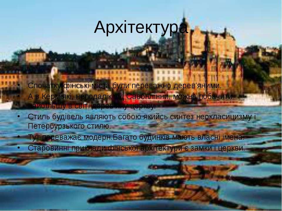 Архітектура Спочатку фінські міста були переважно дерев'яними. А в Керміякі, ...