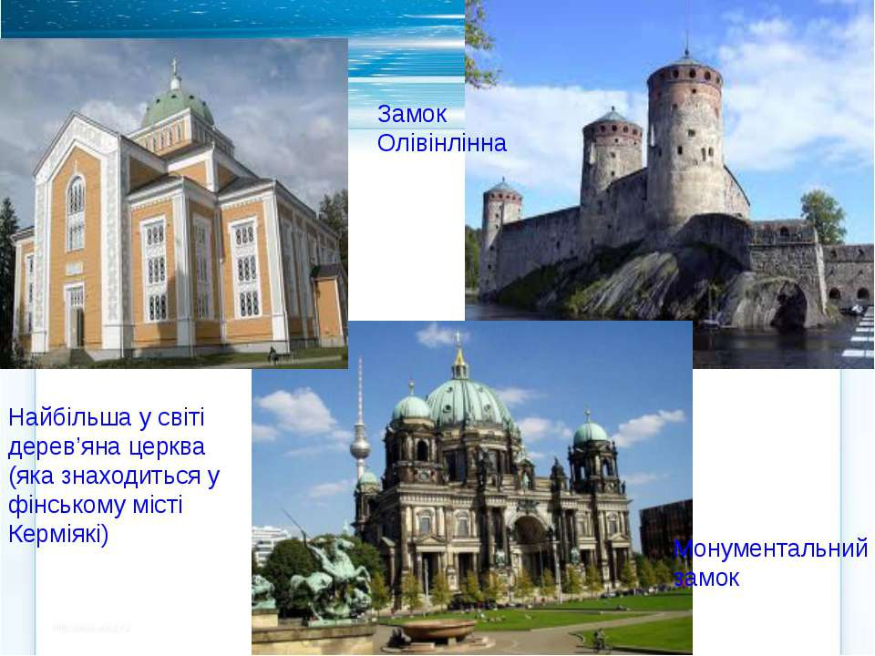 Найбільша у світі дерев'яна церква (яка знаходиться у фінському місті Керміяк...