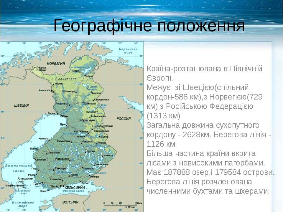 Країна-розташована в Північній Європі. Межує зі Швецією(спільний кордон-586 к...