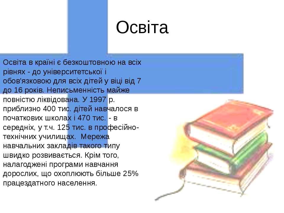 Освіта Освіта в країні є безкоштовною на всіх рівнях - до університетської і ...