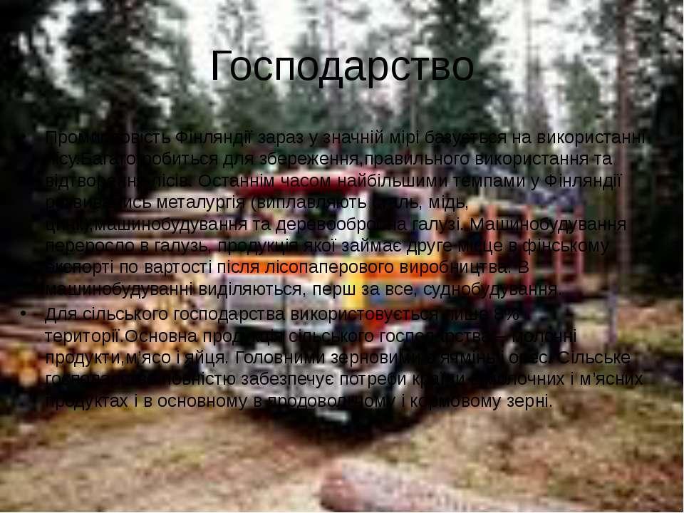 Господарство Промисловість Фінляндії зараз у значній мірі базується на викори...