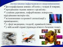 Застосування інфрачервоного випромінювання: фотографування земних об'єктів у ...