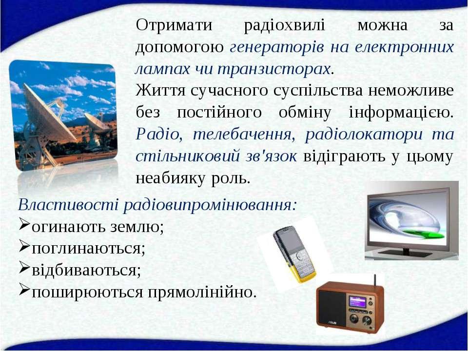 Отримати радіохвилі можна за допомогою генераторів на електронних лампах чи т...