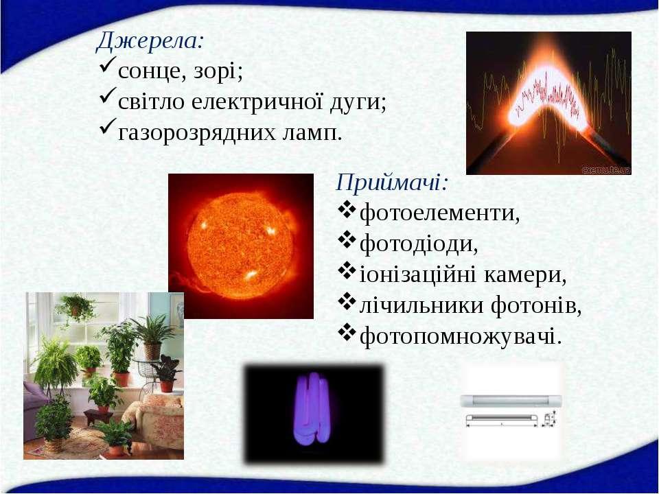 Джерела: сонце, зорі; світло електричної дуги; газорозрядних ламп. Приймачі: ...