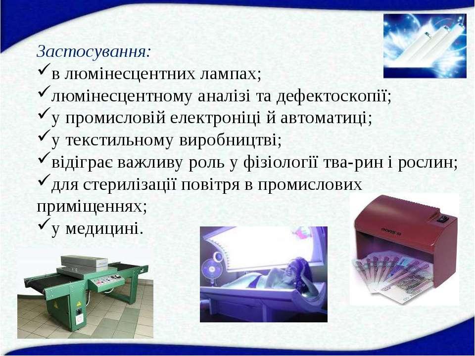 Застосування: в люмінесцентних лампах; люмінесцентному аналізі та дефектоскоп...