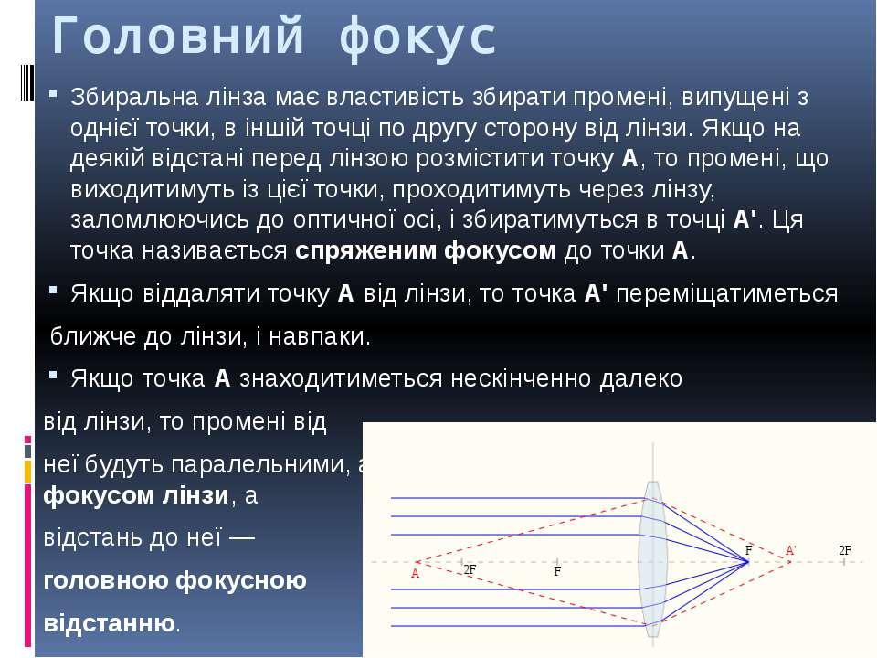 Головний фокус Збиральна лінза має властивість збирати промені, випущені з од...