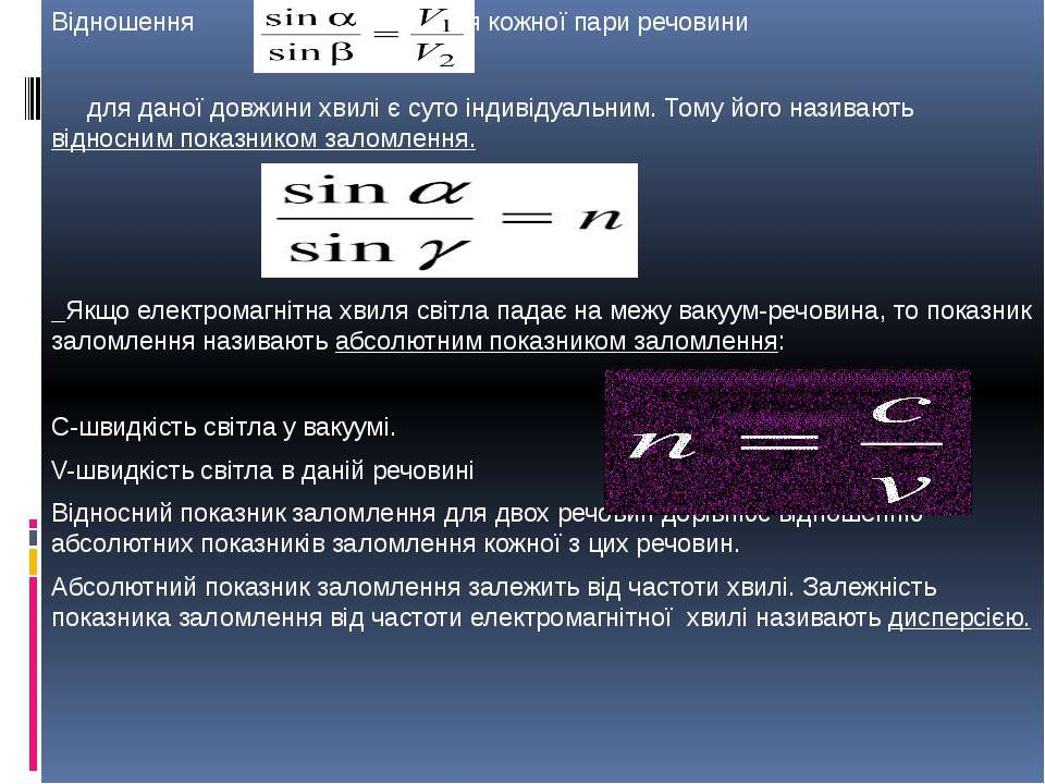 Відношення для кожної пари речовини для даної довжини хвилі є суто індивідуал...